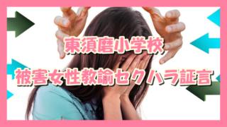 サムネ191014_1013東須磨小セクハラ被害証言