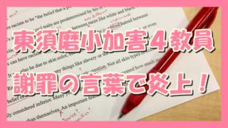 サムネ191017東須磨小加害4教員謝罪の言葉で炎上