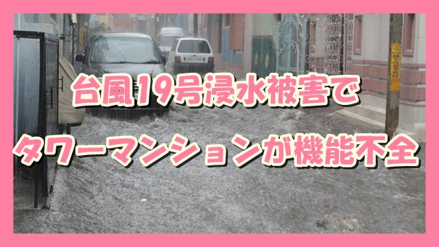 サムネ191019台風19号浸水被害タワマン機能不全
