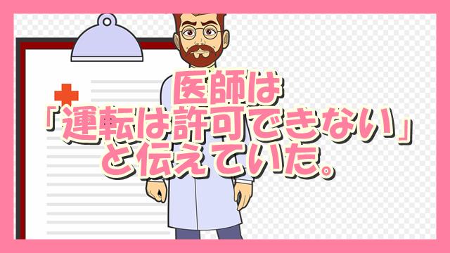 サムネ191019飯塚幸三に医師は運転できないと伝えていた