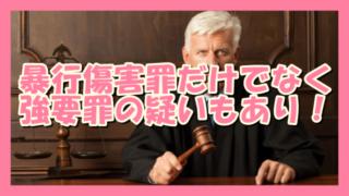 サムネ191019-1016東須磨小事件は強要罪疑い