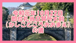 サムネ191022即位礼当日賢所大前(かしこどこ