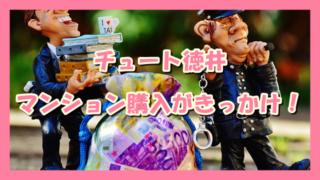 サムネ191028チュート徳井マンション購入がきっかけ