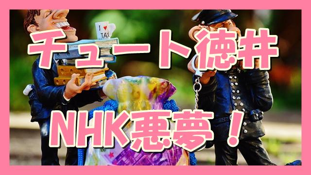 サムネ191028チュート徳井NHK悪夢!