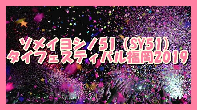 サムネ191030ソメイヨシノ51タイフェス福岡2019