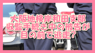 サムネ191030大阪地検岸和田支部被告が目の前で逃走