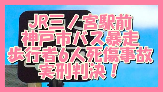 サムネ191030神戸市バス6人死傷事故実刑判決