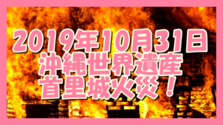 サムネ191031沖縄世界遺産首里城火災