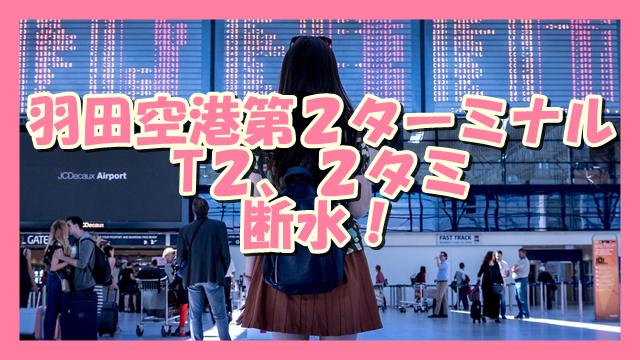 サムネ191107羽田空港第2ターミナル断水