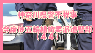 サムネ191108神奈川県警不祥事五輪派遣警部