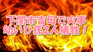 サムネ191110下関市吉母火事ひ孫2人犠牲