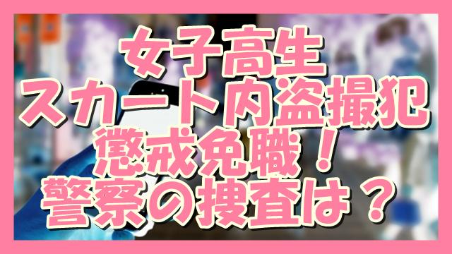 サムネ191113女子高生スカート内盗撮男懲戒免職!