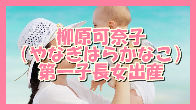 サムネ191119柳原可奈子第一子長女出産