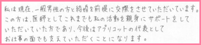 記事中191124有安杏果直筆コメント抜粋