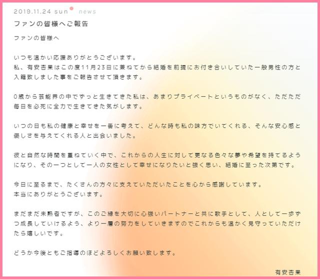 記事中191124有安杏果1124公式サイトファンの皆様へ報告