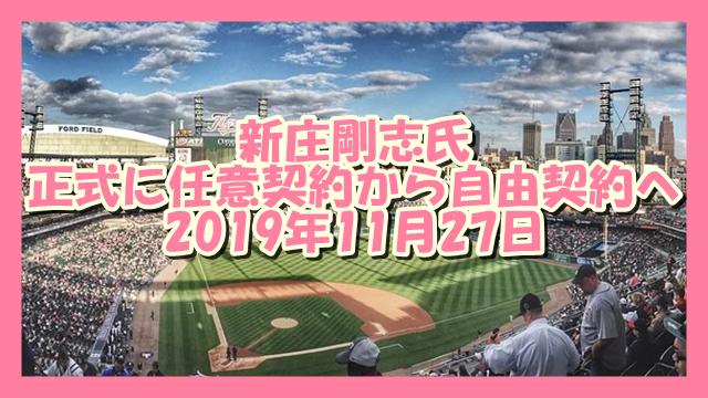 サムネ191127新庄剛志氏自由契約選手へ