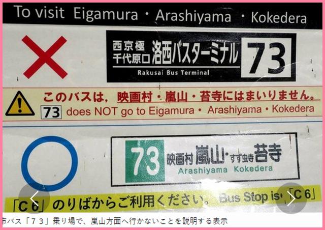 記事中191202嵐山へ行かない表示板