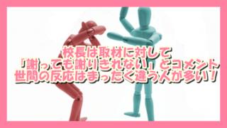 サムネ191203金沢市立長田町小学校で体罰?