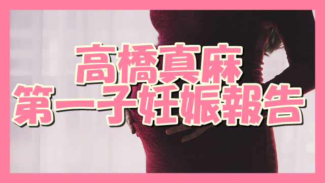 サムネ191203高橋真麻第一子妊娠報告
