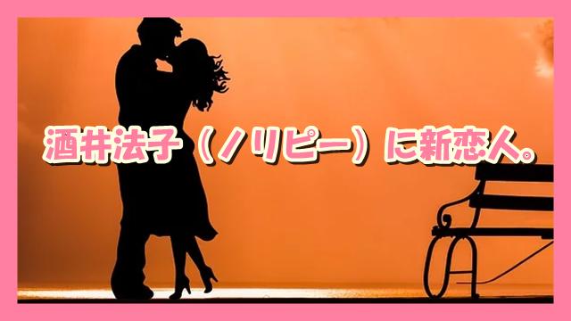 サムネ191205ノリピー新恋人
