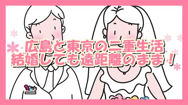 サムネ191208鈴木誠也畠山愛理別居結婚
