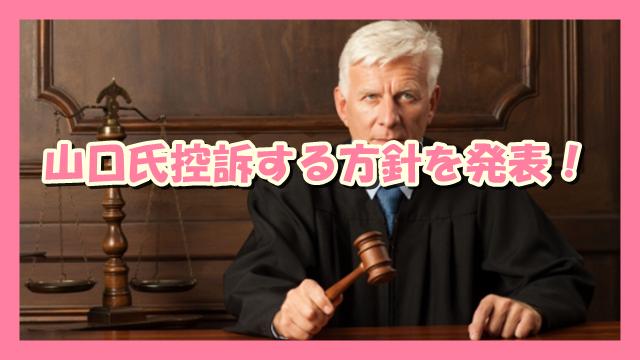 サムネ191218山口氏高裁に控訴する方針発表