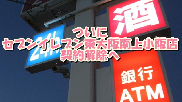 サムネ191220セブンイレブン東大阪南上小阪店契約解除へ