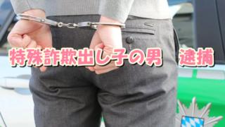 サムネ191223町田特殊詐欺出し子の男逮捕