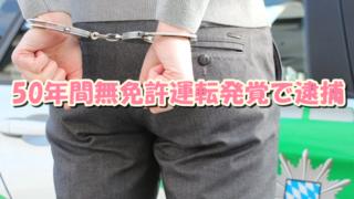 サムネ191223福岡久留米で50年無免許男73歳逮捕