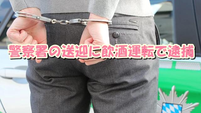 サムネ191223飾磨署飲酒送迎男を逮捕