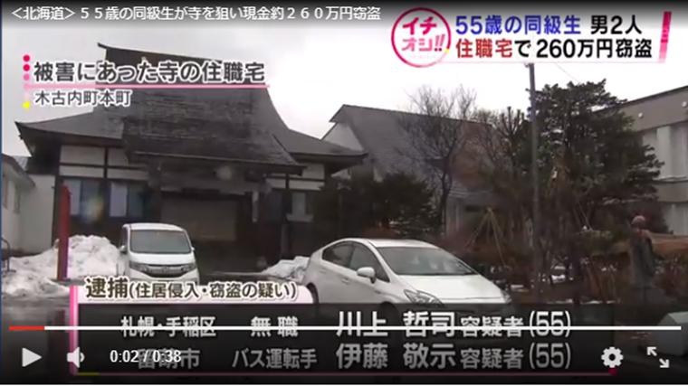 記事中200108北海道住職宅260万窃盗2人逮捕