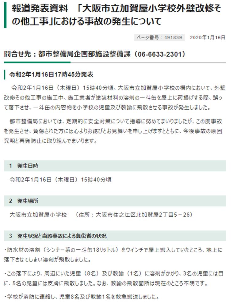 記事中200116大阪市加賀屋小学校シンナー落下事故公式発表